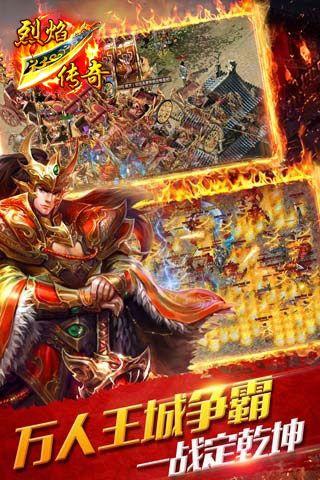 烈焰传奇游戏截图2