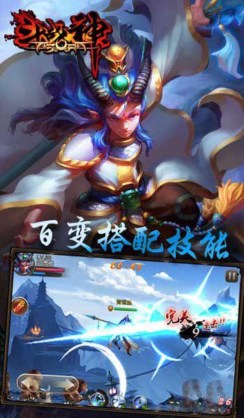 斗战神游戏截图2