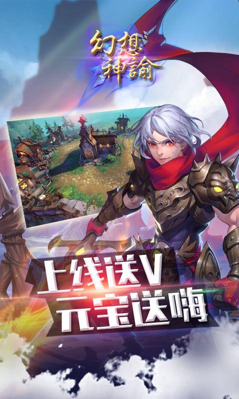 幻想神谕游戏截图5