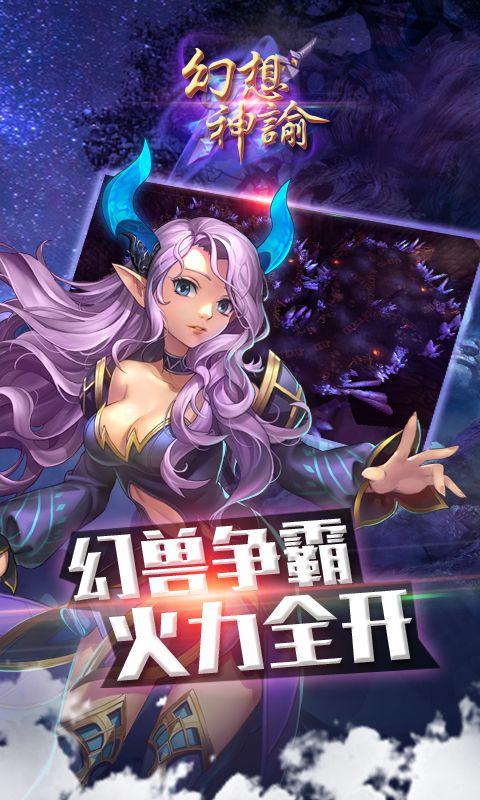 幻想神谕游戏截图1