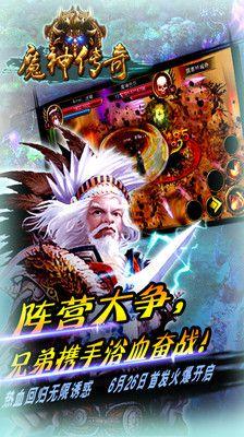魔神天堂GM版游戏截图1