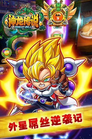 孙悟饭GM版游戏截图3