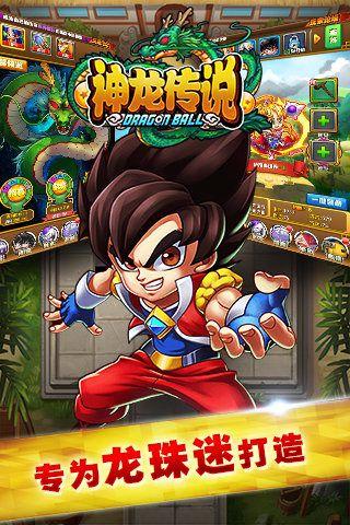 孙悟饭GM版游戏截图1