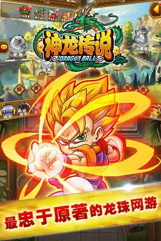 孙悟饭GM版游戏截图4