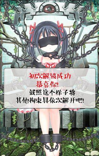 拘束少女破解版游戏截图1