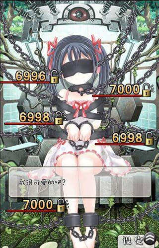 拘束少女破解版游戏截图2