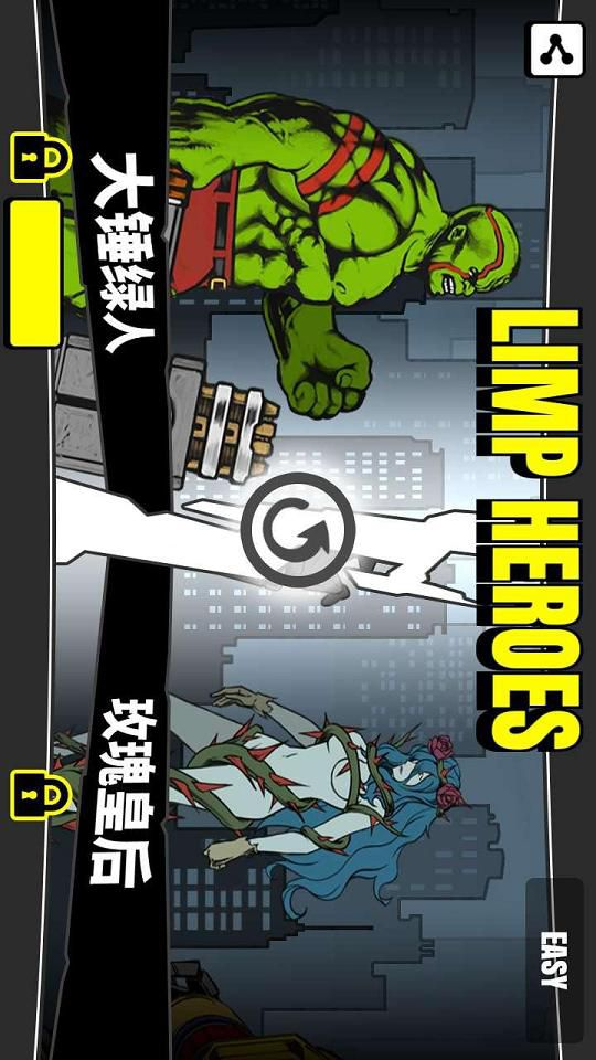 无力英雄破解版游戏截图5