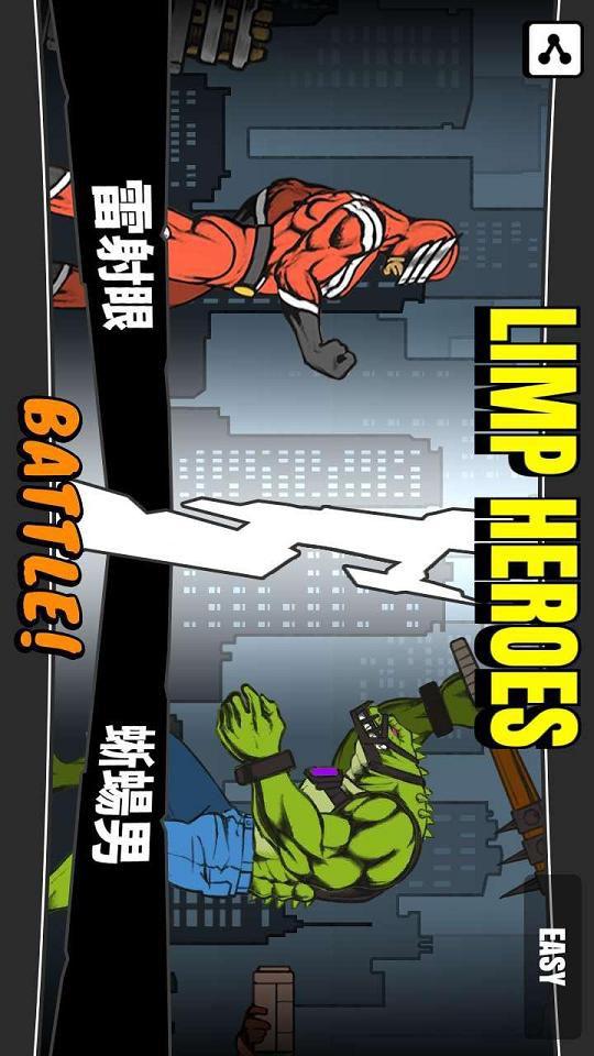 无力英雄破解版游戏截图4