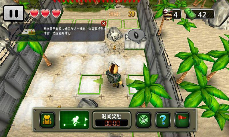 疯狂的扫雷兵破解版游戏截图3