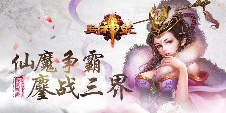 【新游】【封神策】上线送VIP6,元宝5000,灵石100000