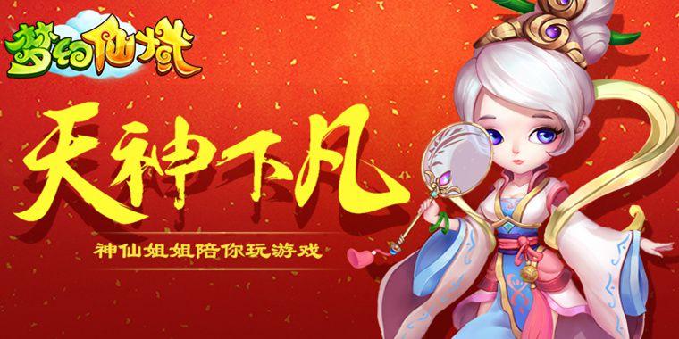 【新游】【梦幻仙域】上线满V,1万仙玉,100万钱